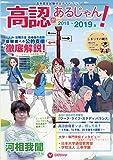 高認があるじゃん! 2018~2019年版 (高卒認定試験完全ガイドブック)