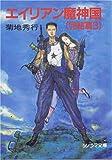 エイリアン魔神国〈完結篇 3〉 (ソノラマ文庫)