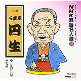 NHK落語名人選(86) 六代目 三遊亭円生 お化け長屋・紀州
