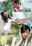 珠玉のアジアン・ライブラリーVol.6「午後3時の初恋」×「遠い道のり」 [DVD]