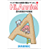 Hi,Annie! マンガで覚える英語の面白イディオム1 (読売ebooks)