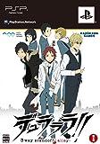 デュラララ!! 3way stand off -alley- (限定版:ドラマCD & ラバーストラップコレクション「デュラララ!!」同梱) - PSP
