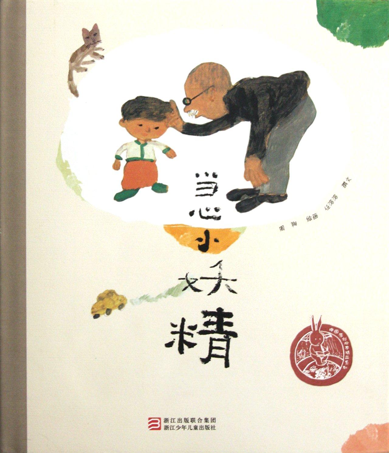 Be CarefuL, Goblins (Chinese Edition) pdf epub