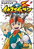 イナズマイレブン SELECTION (てんとう虫コミックス)