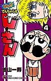 なんと! でんぢゃらすじーさん(4) (てんとう虫コミックス)