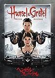 ヘンゼル&グレーテル [DVD]