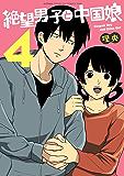 絶望男子と中国娘 4 (少年チャンピオンコミックス・タップ!)