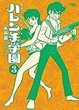 50周年記念愛蔵版 ハレンチ学園3 (3) (ビッグコミックススペシャル)