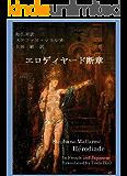 和仏対訳 ステファヌ・マラルメ  エロディヤード断章: Stéphane Mallarmé Hérodiade in French and Japanese