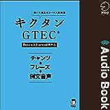 キクタンGTEC(R)【Basic&Advanced両対応】 チャンツ+フレーズ+例文音声