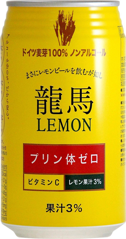 日本ビール「ノンアルコールビール 龍馬レモン」
