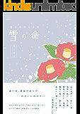 森正祐司短編集 雪の命 (22世紀アート)