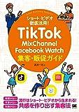 TikTok・MixChannel・Facebook Watch集客・販促ガイド (Small Business Support)
