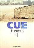 CUE(キュー)(1) (ビッグコミックス)