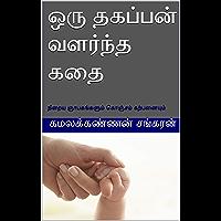 ஒரு தகப்பன் வளர்ந்த கதை: நிறைய ஞாபகங்களும் கொஞ்சம் கற்பனையும் (Tamil Edition)
