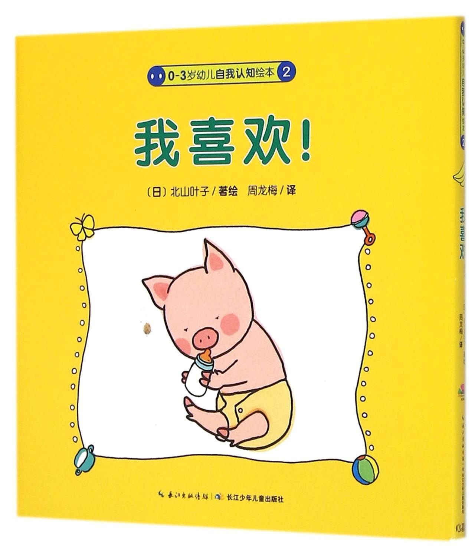 Read Online 我喜欢(0-3岁幼儿自我认知绘本)(精) pdf