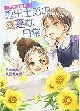 大家族四男・兎田士郎の喜憂な日常 (コスミック文庫α)