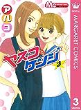 ヤスコとケンジ 3 (マーガレットコミックスDIGITAL)