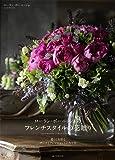 ローラン・ボーニッシュのフレンチスタイルの花贈り: 暮らしを彩るブーケとアレンジメントの作り方