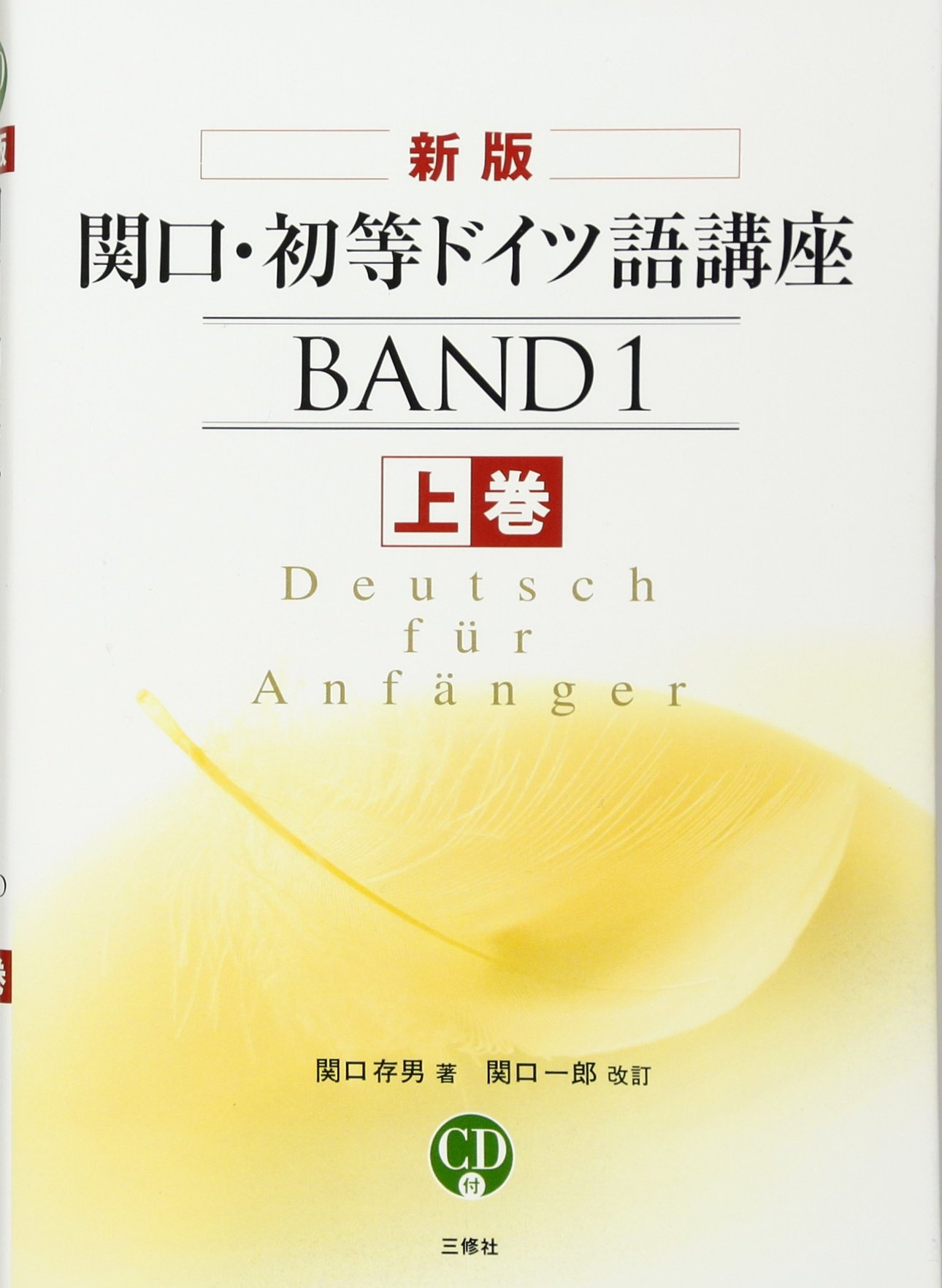 CD付 関口・初等ドイツ語講座〈...