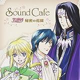Sound Cafe アンジェリーク~秘密の花園~