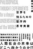 世界を知るための哲学的思考実験
