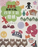 289款简单可爱的四季主题剪纸(附原大彩纸10张)
