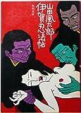 伊賀忍法帖 (角川文庫 緑 356-3)