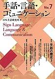 手話・言語・コミュニケーション7