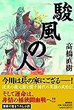 駿風の人 (潮文庫)