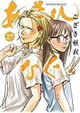 あさひなぐ (27) (ビッグコミックス)