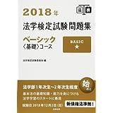 2018年法学検定試験問題集ベーシック〈基礎〉コース