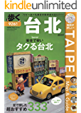 歩く台北 2019 歩くシリーズ (旅行ガイドブック)