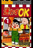 迷わずOK (1)