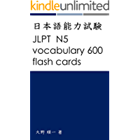 JLPT N5 vocabulary 600 flash cards (Japanese Edition)