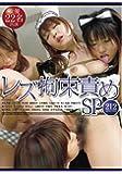 レズ拘束責めSP [DVD]