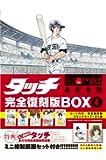タッチ完全復刻版BOX4 (特品)
