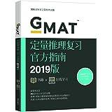 新东方•(2019)GMAT官方指南(数学)