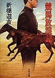 競馬放浪記 (1982年) (角川文庫)