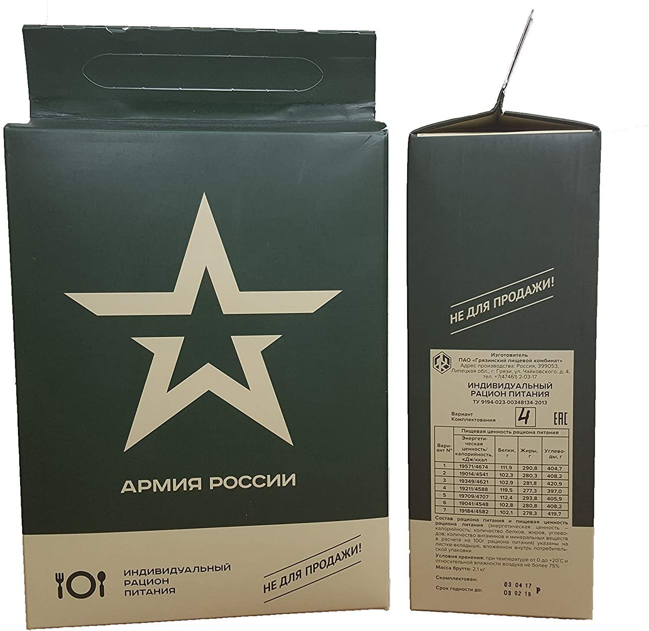 Military Russian Army MRE Food Ration Daily Pack Emergency Rations 4,6 Lbs (2,1 kg)