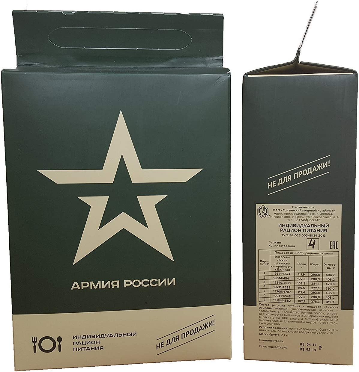 IRPRUS Military Russian Army Food Ration Daily Pack Mre Emergency Rations Voentorg 4.6 LB (2.1 kg)