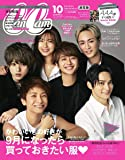 CanCam(キャンキャン) 2018年 10 月号 [雑誌]