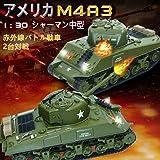 米国 US M4A3 SHERMAN RCバトル 赤外線 2台対戦 タンク RCモデルカー 模擬モデル 軍用車両 軍隊ファン対応 HengLong 2.4G1:30  3841-01 21.5 ×10 ×.5 cm グリーン色 1Pc