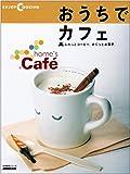 おうちでカフェ ふわっとコーヒー。さくっとお菓子。 (生活実用シリーズ―Enjoy cooking)