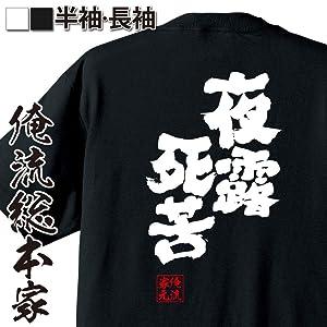 魂心Tシャツ 夜露死苦(XLサイズTシャツ黒x文字白)