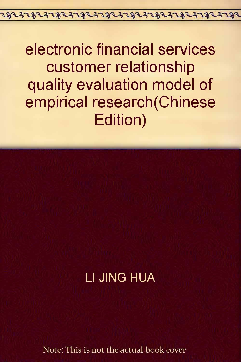 electronic financial services customer relationship quality evaluation model of empirical research(Chinese Edition) ebook