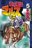 蒼き神話マルス(5) (週刊少年マガジンコミックス)