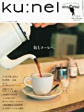 ku:nel (クウネル) 2011年 11月号 [雑誌]