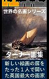 ターナー画集 (世界の名画シリーズ)