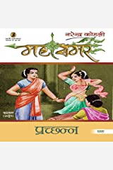 Prachchhann : Mahasamar - 6 (Hindi Edition) Kindle Edition